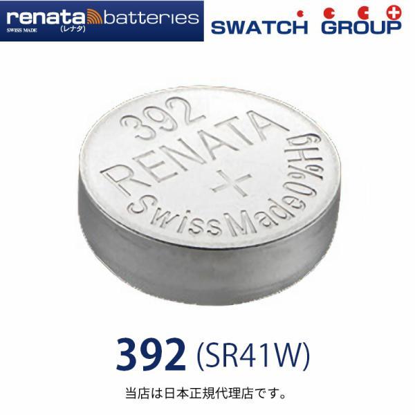正規輸入品 スイス製 renata レナタ  392(SR41W) 【当店はRENATAの正規代理店です】でんち ボタン 時計電池 時計用電池 時計用 SR41W