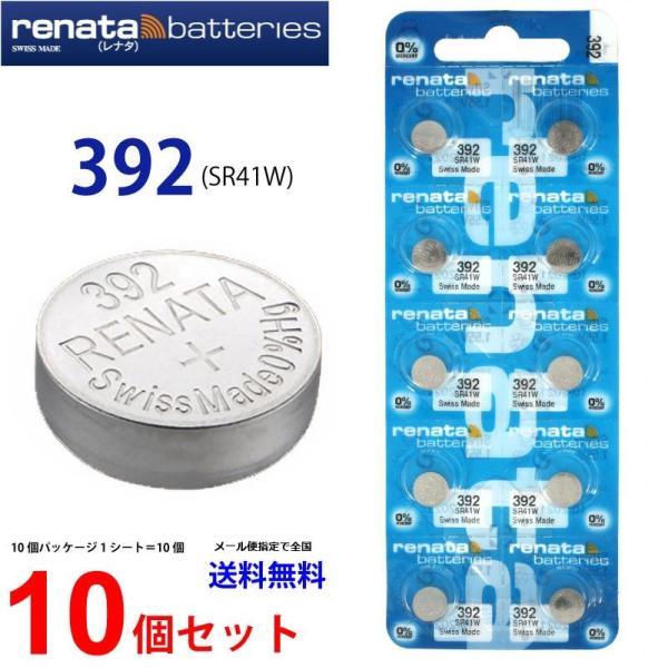 正規輸入品 スイス製 renata レナタ 392 SR41W × 10個 【当店はRENATAの正規代理店です】でんち ボタン 時計電池時計用電池 時計用 392 SR41