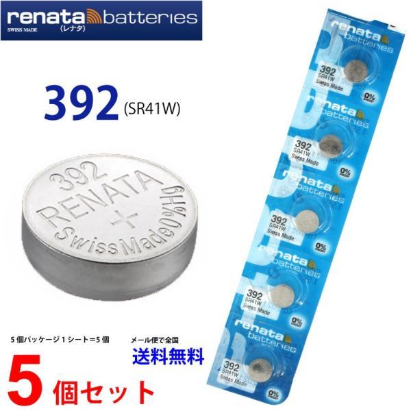 正規輸入品 スイス製 renata レナタ  392 (SR41W)×5個 【当店はRENATAの正規代理店です】でんち ボタン 時計電池時計用電池 時計用 SR41W 392