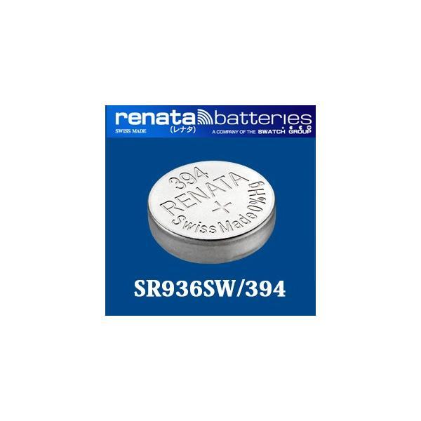 正規輸入品 スイス製 renata レナタ  394(SR936SW) 【当店はRENATAの正規代理店です】でんち ボタン 時計電池 時計用電池 時計用 SR936SW