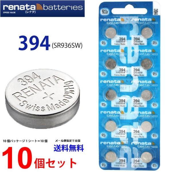 正規輸入品 スイス製 renata レナタ 394 SR936SW × 10個 【当店はRENATAの正規代理店です】でんち ボタン 時計電池 時計用電池 時計用 394 SR936