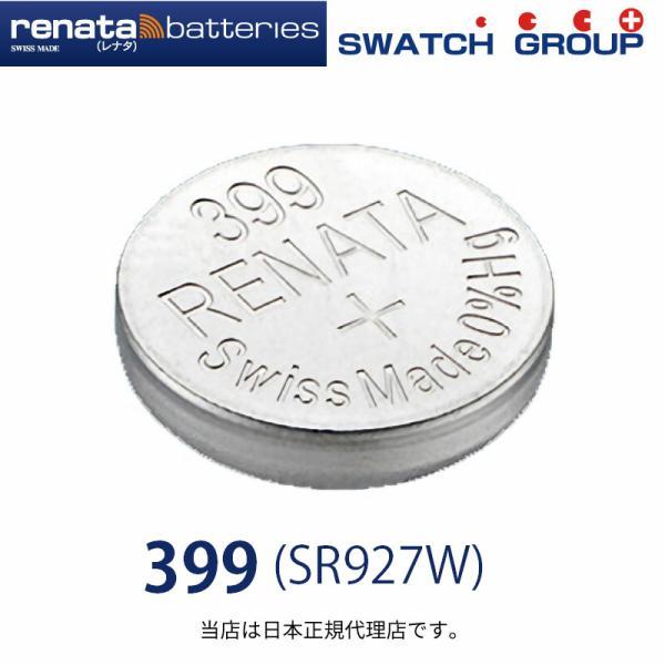 正規輸入品 スイス製 renata レナタ  399(SR927W) 【当店はRENATAの正規代理店です】でんち ボタン 時計電池 時計用電池 時計用 SR927W