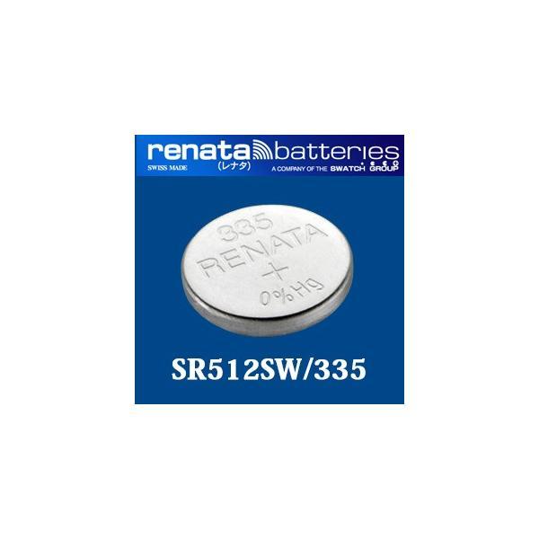 正規輸入品 スイス製 renata レナタ  335(SR512SW) 【当店はRENATAの正規代理店です】 でんち ボタン 時計電池 時計用電池 時計用 SR512SW