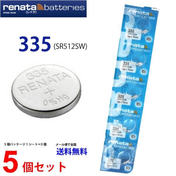 正規輸入品 スイス製 renata レナタ 335 (SR512SW)×5個  【当店はRENATAの正規代理店です】 でんち