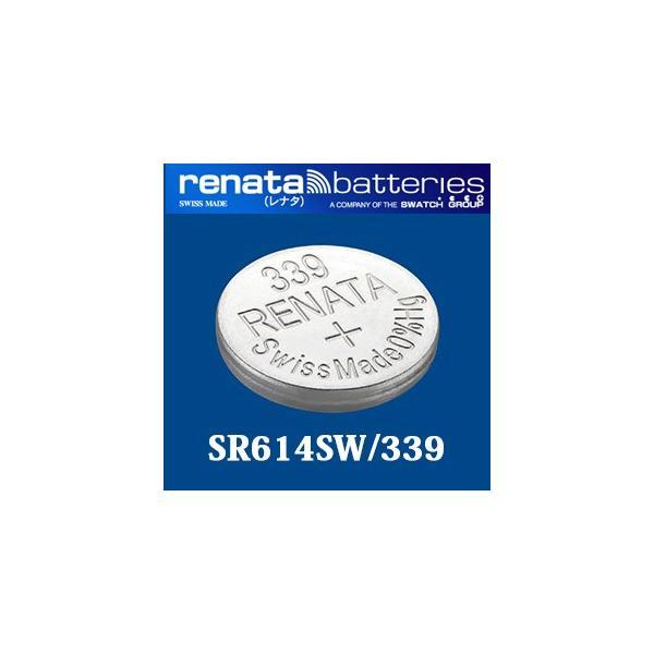 正規輸入品 スイス製 renata レナタ) 339(SR614SW) 【当店はRENATAの正規代理店です】でんち ボタン 時計電池 時計用電池 時計用 SR614SW