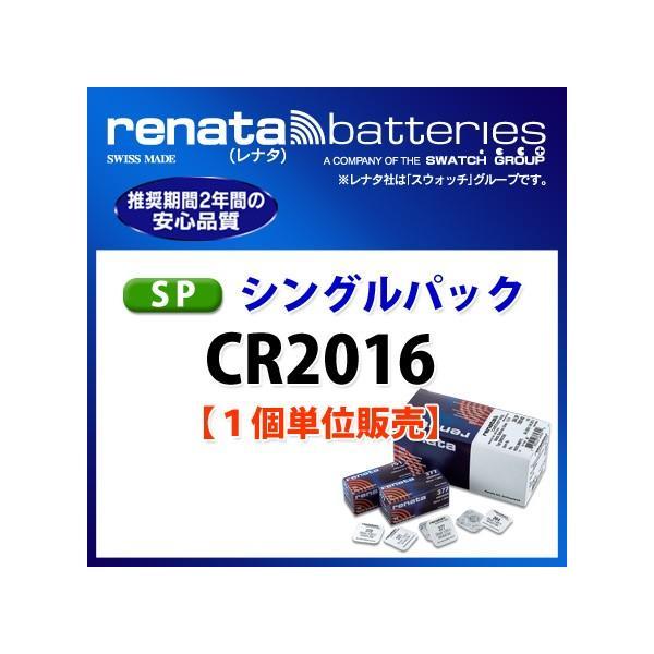 正規輸入品 スイスブランド renata レナタ  CR2016 【当店はRENATAの正規代理店です】でんち ボタン 時計電池 時計用電池 時計用 リモコン