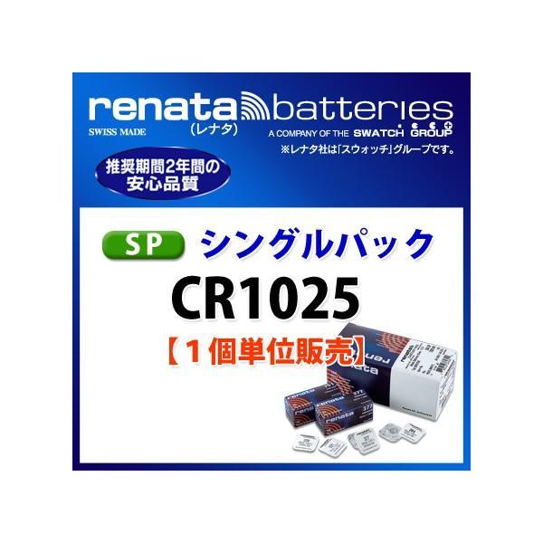 正規輸入品 スイス製 renata レナタ CR1025 【当店はRENATAの正規代理店です】 でんち ボタン 時計電池 時計用電池 時計用 リモコン ゲーム