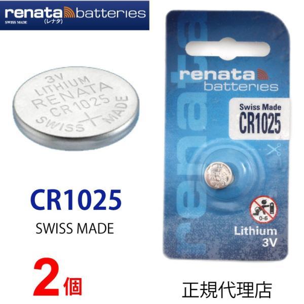 正規輸入品 スイス製 renata レナタ CR1025 x 2個 【当店はRENATAの正規代理店です】 でんち ボタン 時計電池 時計用電池 時計用 リモコン ゲーム