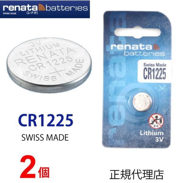 正規輸入品 スイス製 renata レナタ CR1225 x 2個 【当店はRENATAの正規代理店です】 でんち ボタン 時計電池 時計用電池 時計用 リモコン ゲーム