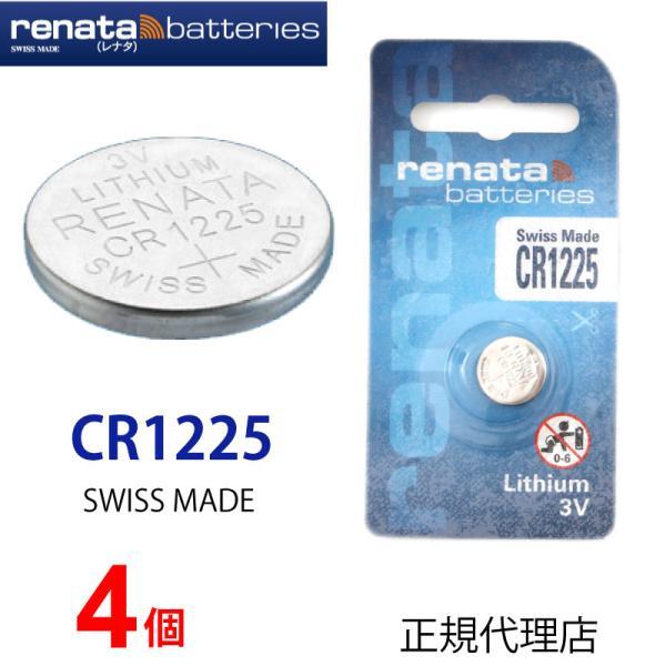 正規輸入品 スイス製 renata レナタ CR1225 x 4個 【当店はRENATAの正規代理店です】 でんち ボタン 時計電池 時計用電池 時計用 リモコン ゲーム