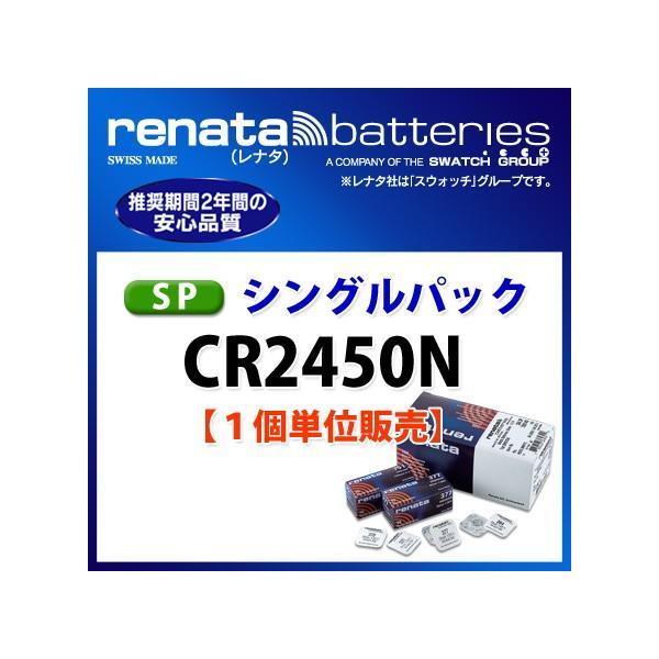 正規輸入品 スイス製 renata レナタ  CR2450N 【当店はRENATAの正規代理店です】でんち ボタン 時計電池 時計用電池 時計用 リモコン ゲーム