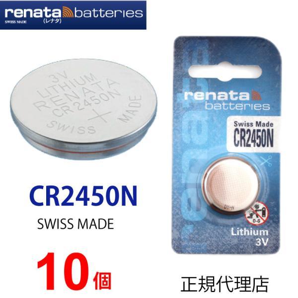 正規輸入品 スイス製 renata レナタ  cr2450N x 10個 【当店はRENATAの正規代理店です】でんち ボタン 時計電池 時計用電池 時計用 リモコン ゲーム