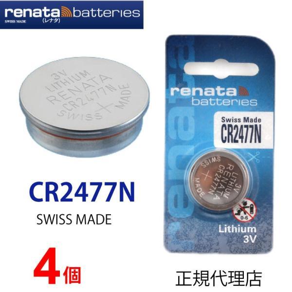 正規輸入品 スイス製 renata レナタ cr2477N x 4個 【当店はRENATAの正規代理店です】 でんち ボタン 時計電池 時計用電池 時計用 リモコン ゲーム