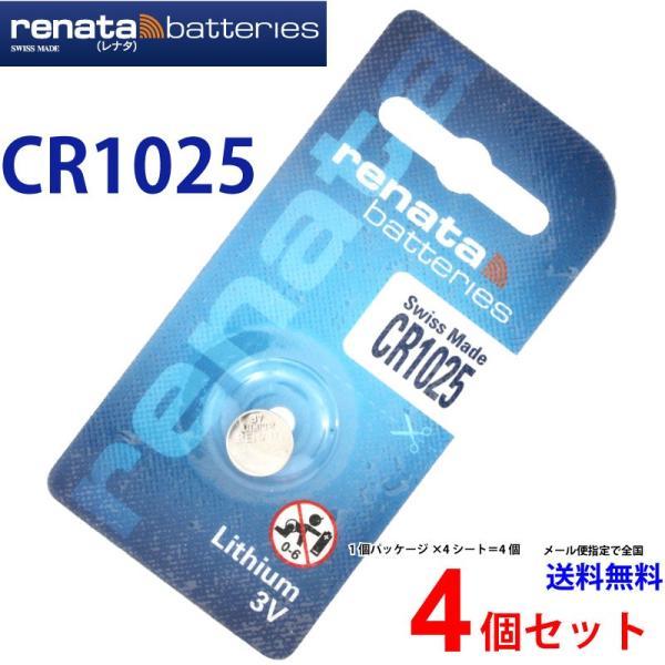 正規輸入品 スイス製 renata レナタ CR1025 × 4個 定形外送料無料 当店はRENATAの正規代理店です  でんち ボタン 時計電池 時計用電池 時計用 リモコン ゲ