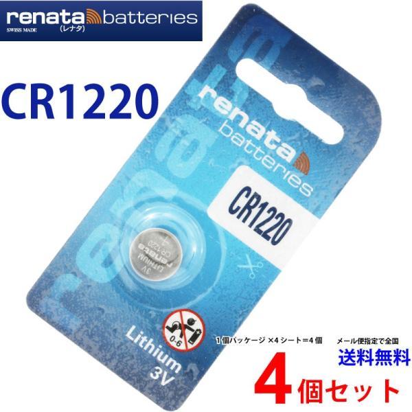 正規輸入品 スイスメーカー renata レナタ CR1220 × 4個 定形郵便送料無料 当店はRENATAの正規代理店です でんち ボタン 時計電池 時計用電池 時計用