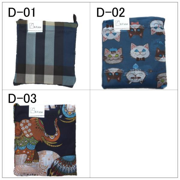 エコバッグ 選べる39タイプ エコバッグ エコ 買い物バッグ ショッピング A4 マイバッグ ショッピングバッグ 折りたたみ バッグ センフィル B.F.star コンビニ|cenfill|05