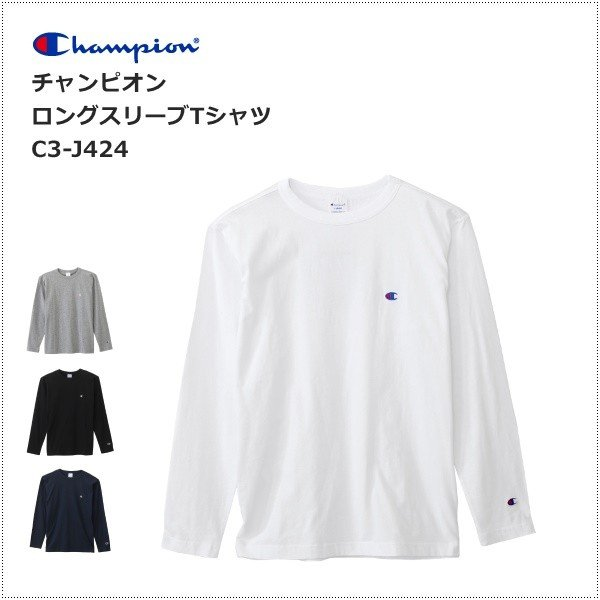 チャンピオン  左胸Cロゴ刺繍 ロングスリーブTシャツ  C3-J424|centas
