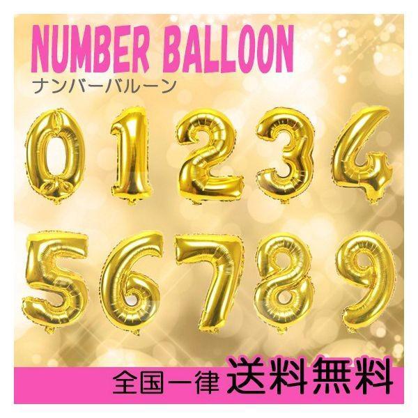 誕生日 風船 バルーン 数字 ナンバーバルーン ゴールド  パーティー プレゼント 送料無料|centerwave