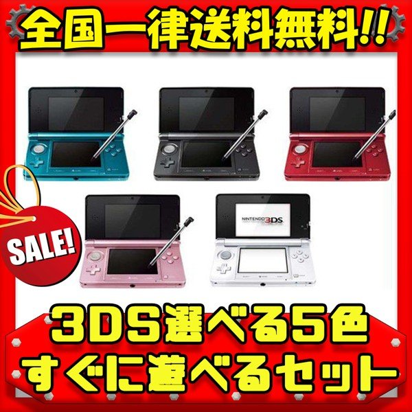 3DS 本体 ニンテンドー3DS 任天堂 充電器タッチペン付き 送料無料 選べる5色|centerwave