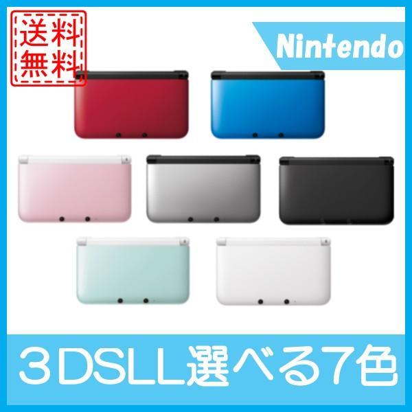 3DSLL 本体のみ ニンテンドー 3DS LL 任天堂 送料無料 選べる7色 中古|centerwave