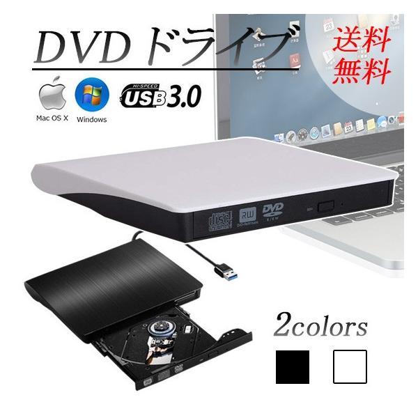 DVDドライブ 外付け USB3.0 CD DVD 書き込み windows mac 対応 薄型 高速 軽量 centerwave
