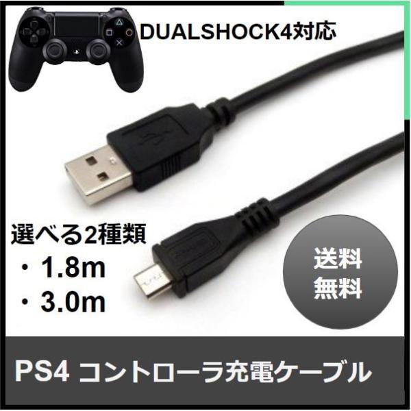 PS4USBケーブル2.0(microBタイプ)コントローラー充電