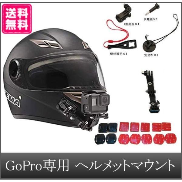 gopro ヘルメット マウント アクセサリー HERO8 HERO7 black フロント サイド マウント|centerwave