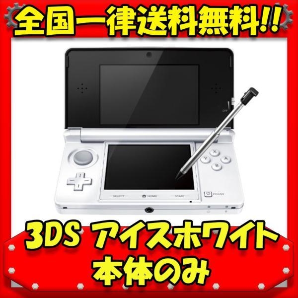 3DS 本体 ニンテンドー3DS アイスホワイト 本体のみ 任天堂 中古 送料無料|centerwave