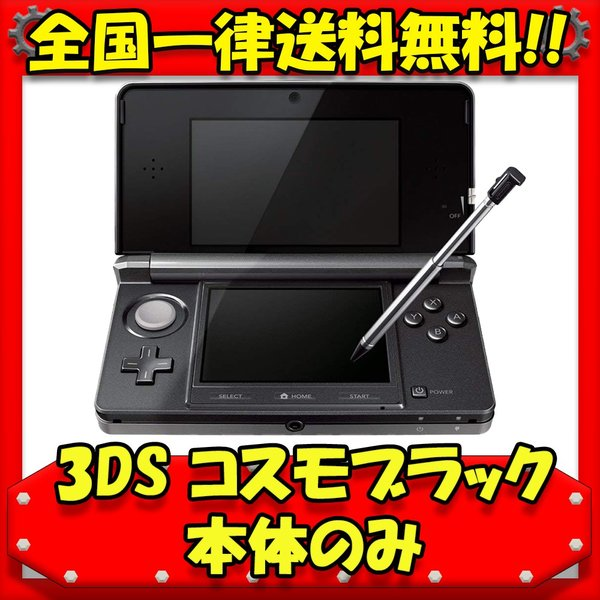 3DS 本体 ニンテンドー3DS コスモブラック 本体のみ 任天堂 中古 送料無料|centerwave