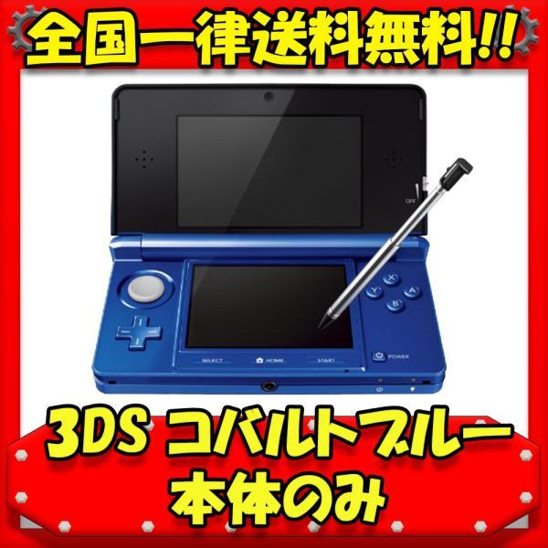 3DS 本体 ニンテンドー3DS コバルトブルー 本体のみ 任天堂 中古 送料無料|centerwave