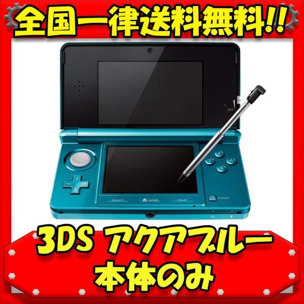 3DS 本体 ニンテンドー3DS アクアブルー 本体 任天堂 送料無料 中古|centerwave