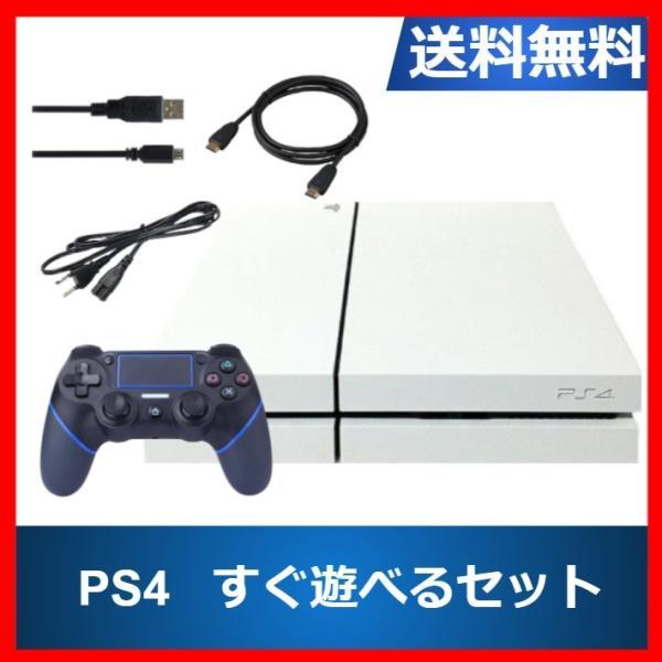 PS4 本体 中古 PlayStation 4 グレイシャー・ホワイト 500GB CUH-1200AB02 すぐに遊べるセット|centerwave