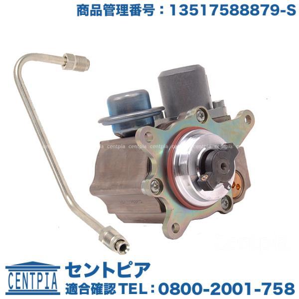 高圧ポンプ + 高圧ホースセット MINI(ミニ) R55 R56 R57 クーパーS JCW MHJCW MM16 MMJCW MF16S MFJCW MS16 MSJCW CooperS ジョンクーパーワークス|centpiashop