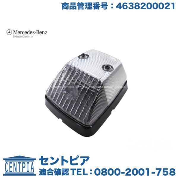 純正 W463ゲレンデ用 フェンダーウインカー ホワイト(左右共通) メルセデスベンツ Gクラス W463 G320 G500 G550 G55AMG 4638200021 ブリンカー クリア|centpiashop