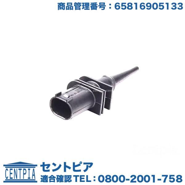 外気温センサー 外気温度計 BMW 6シリーズ E63 E64 630i 645Ci 650i M6 EH30 EH44 EH48 EH50 EK44 EK48 EK50