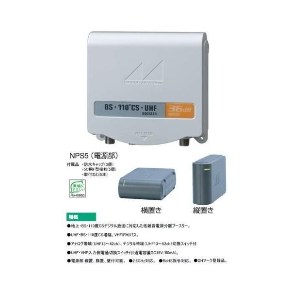 送料無料 日本アンテナ 電源分離型ブースター N36SU-BP/BS・110°CS・地デジ(UHF) 在庫限り