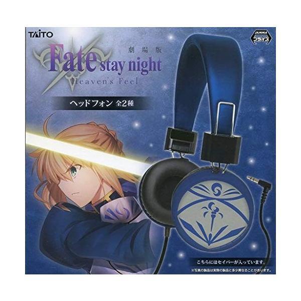 送料無料 劇場版 Fate stay night Heaven's Feel ヘッドフォン セイバー 単品 在庫限り