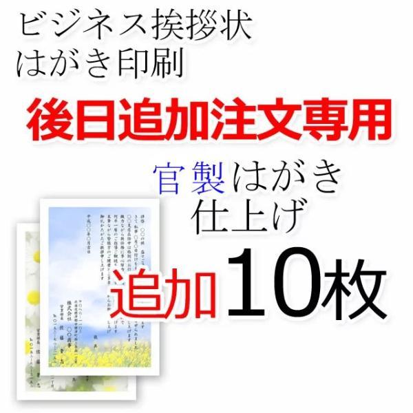 転勤 転職 退職のご報告用 はがき印刷 ビジネス あいさつ状 官製はがき仕上げ後日追加用10枚セット 送料無料