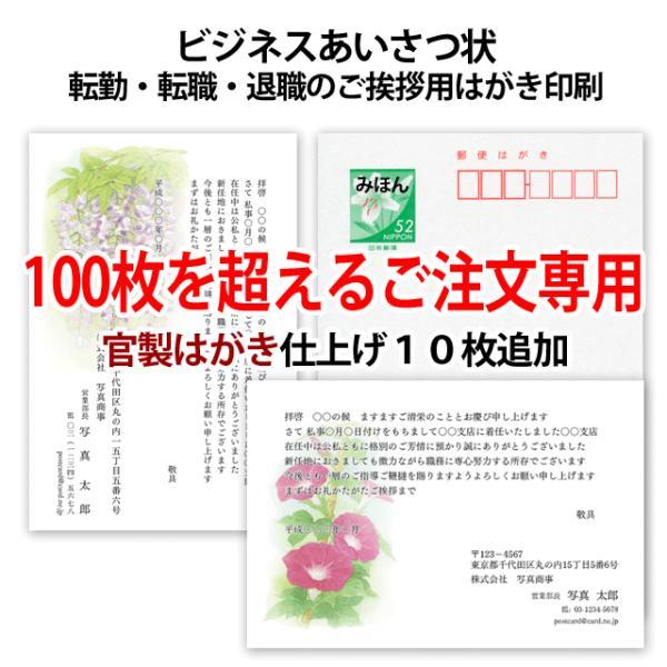 転勤 転職 退職のご報告用 はがき印刷 ビジネス あいさつ状 官製はがき仕上げ100枚を超えるご注文専用 追加10枚