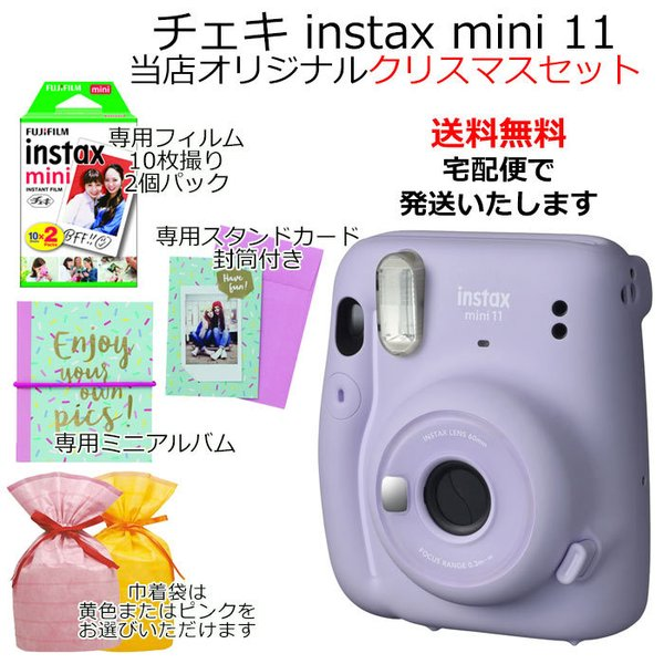 https://item-shopping.c.yimg.jp/i/l/centts_instax-mini11gift-set-purple