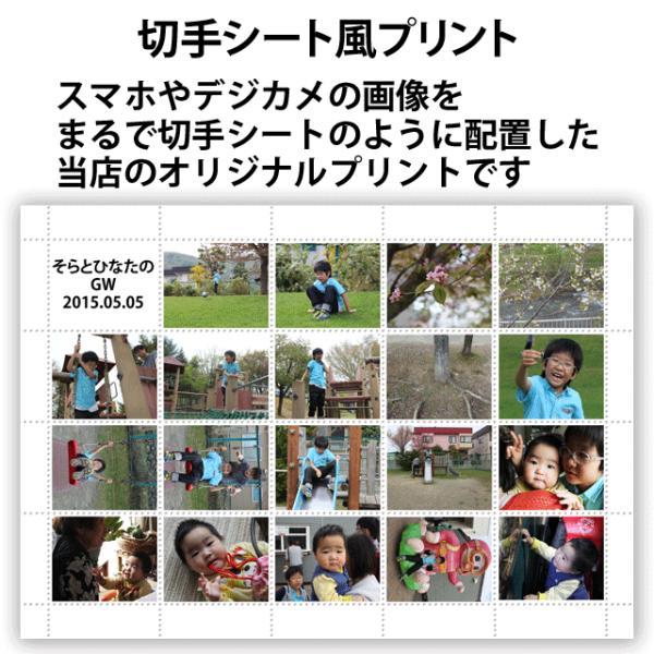 写真のプレゼントにもおすすめ 切手シート風プリント A4サイズ たくさんの画像を一枚にレイアウト