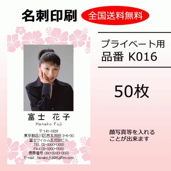 名刺印刷 プライベート用 品番K016 50枚 片面印刷 顔写真入り 校正OK 全国送料無料