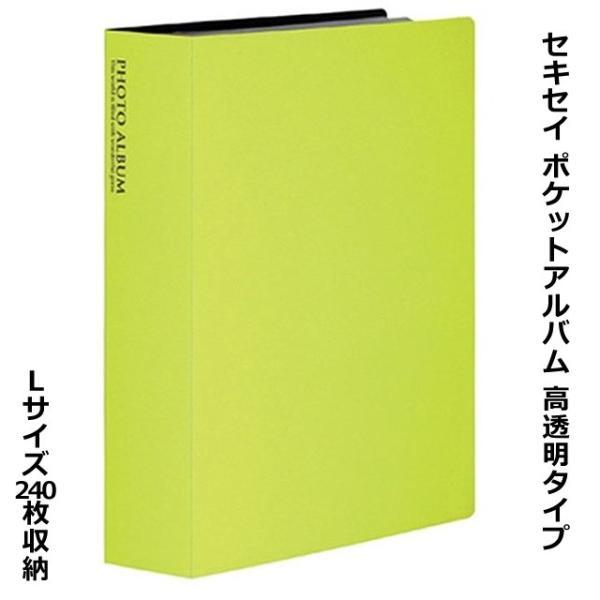 ポケットアルバム 大容量 L判240枚収納 セキセイ フォトアルバム KP-240 ライトグリーン