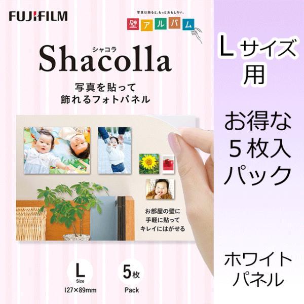 シャコラ 壁アルバム 写真を貼って、飾れるフォトパネル shacolla シャコラ Lサイズ用 壁タイプ ホワイトパネル お得な5枚セット|centts