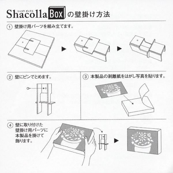 シャコラ 壁アルバム 写真を貼って、飾れるフォトパネル shacolla BOX ブラウンウッド Lサイズ用|centts|06
