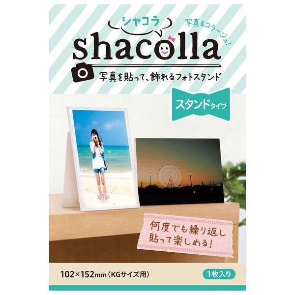 写真を貼って、飾れるフォトパネル shacolla シャコラ はがきサイズ用 スタンドタイプ|centts