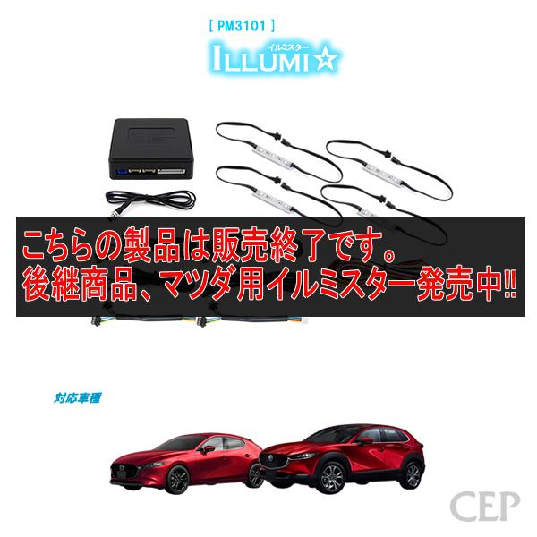 BP系MAZDA3・DM系CX-30専用 フルカラーLEDフットランプキット【イルミスター】 Ver2.1