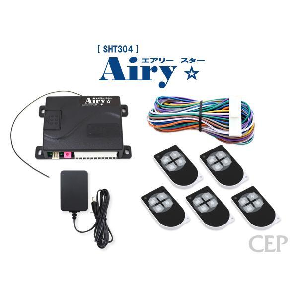 電動シャッターリモコン【AiryStar】 リモコン5個セット Ver3.1