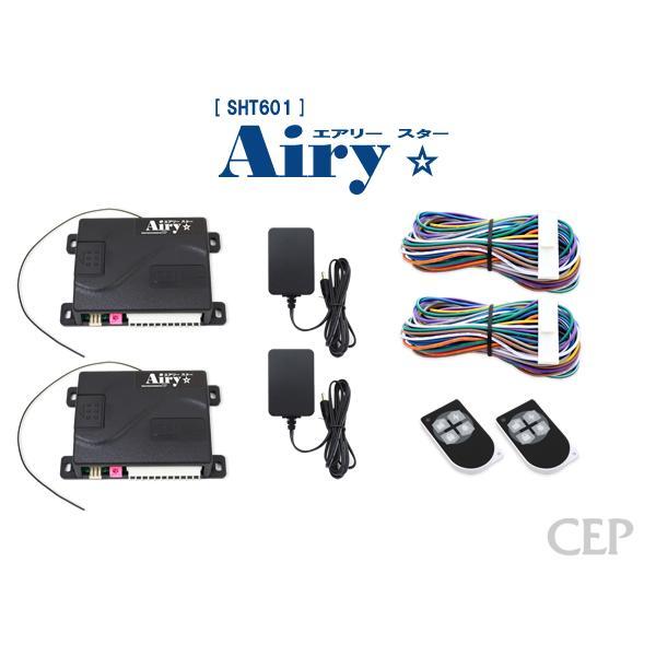 ツイン電動シャッターリモコン【AiryStar】 リモコン2個セット Ver3.1