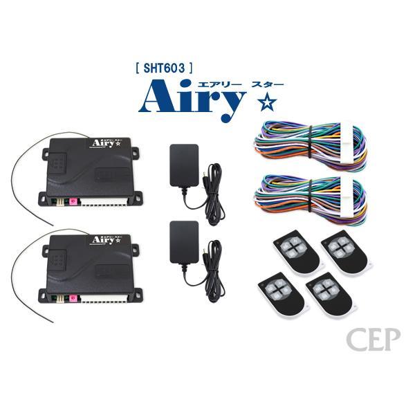 ツイン電動シャッターリモコン【AiryStar】 リモコン4個セット Ver3.1